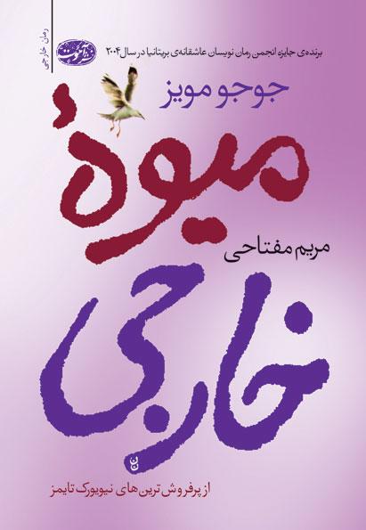 http://aamout.persiangig.com/00205-MIVEH-KHAREJI.jpg