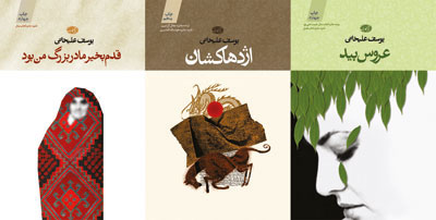 http://aamout.persiangig.com/YoussefAlikhani-Books-s.jpg