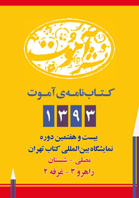 http://aamout.persiangig.com/document/booknameh-aamout-93-1.jpg