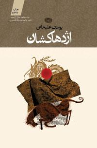 http://aamout.persiangig.com/ezdehakoshan-5.jpg