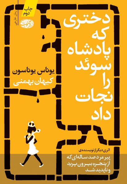 http://aamout.persiangig.com/image/00-94/00165-dokhtari-ke-padeshah-e-soed-ra-nejat-dad-2.jpg
