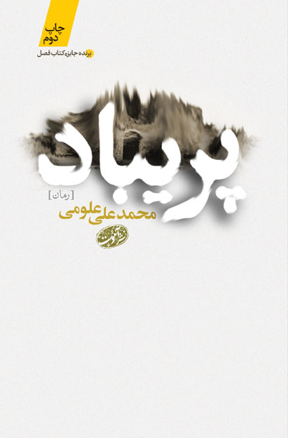 http://aamout.persiangig.com/image/00-94/050-paribad-2.jpg