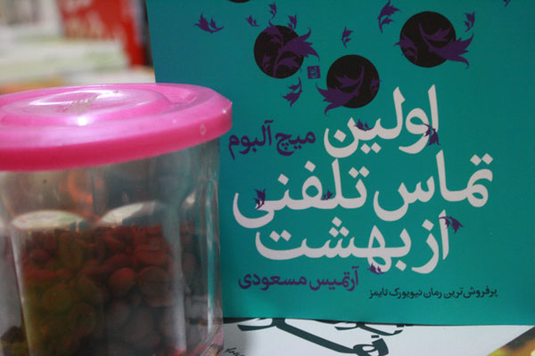 http://aamout.persiangig.com/image/00-94/book-fair-28-tehran/0023.jpg