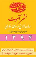 کتابنامه آموت