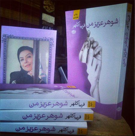 http://aamout.persiangig.com/image/00-94/shohar-aziz-man-8.jpg