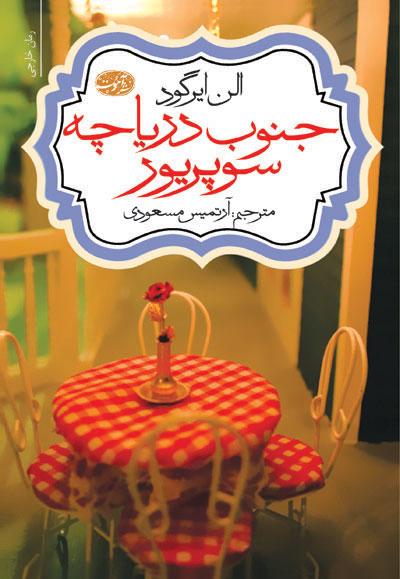 http://aamout.persiangig.com/image/00-ketab/00133-jonob-e-daryache-ye-soperyour.jpg
