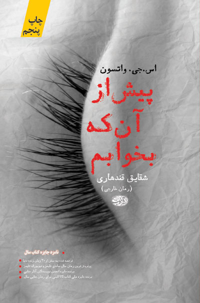 http://aamout.persiangig.com/image/00-ketab/098-khab-5.jpg