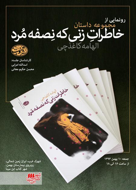 http://aamout.persiangig.com/image/00-ketab/931110-Ronamaei-khaterat.jpg