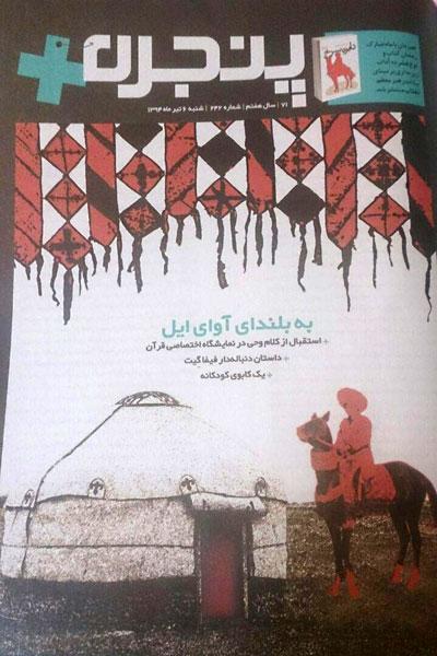 http://aamout.persiangig.com/image/00-ketab/abdolrahman-awnwuk-panjareh1.jpg