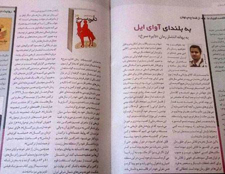 http://aamout.persiangig.com/image/00-ketab/abdolrahman-awnwuk-panjareh2.jpg