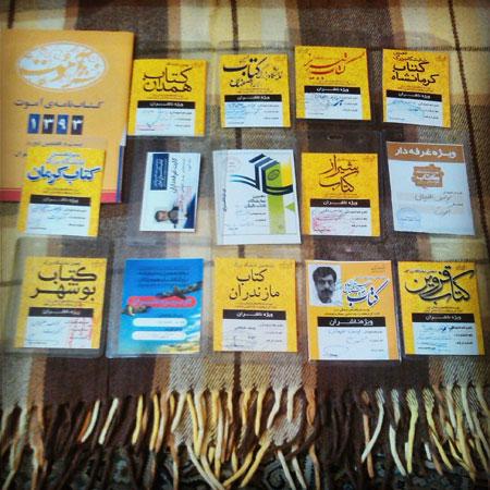 http://aamout.persiangig.com/image/00-ketab/namayashgah-ostani-1393.jpg