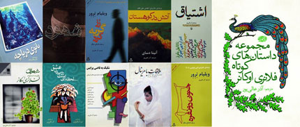 http://aamout.persiangig.com/image/Birth/azar-alipour-books-s.jpg