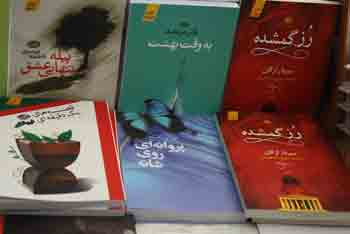 http://aamout.persiangig.com/image/Book-Fair-26-Tehran/920212/0015.JPG