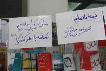 http://aamout.persiangig.com/image/Book-Fair-26-Tehran/920212/0033.JPG