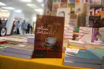 http://aamout.persiangig.com/image/Book-Fair-26-Tehran/920212/0055.JPG