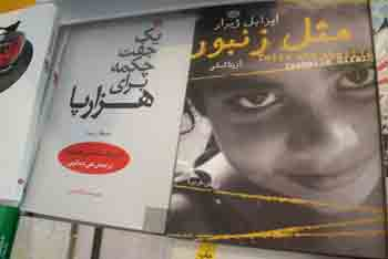 http://aamout.persiangig.com/image/Book-Fair-26-Tehran/920213/0014.JPG