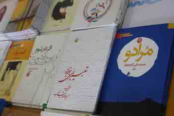 http://aamout.persiangig.com/image/Book-Fair-26-Tehran/920213/0016.JPG
