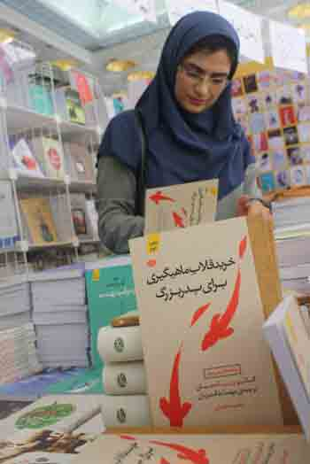 http://aamout.persiangig.com/image/Book-Fair-26-Tehran/920216/0023.JPG