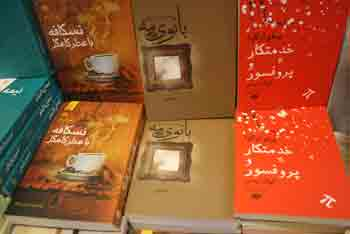 http://aamout.persiangig.com/image/Book-Fair-26-Tehran/920218/0041.JPG