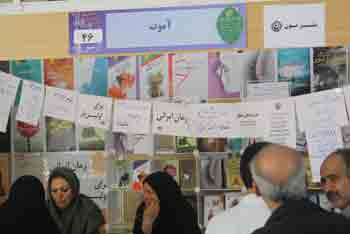 http://aamout.persiangig.com/image/Book-Fair-26-Tehran/920221/008.JPG
