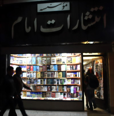http://aamout.persiangig.com/image/Bookstore/emam-1.jpg