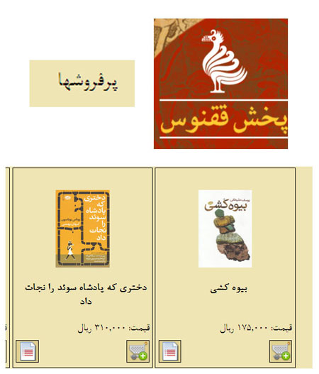 http://aamout.persiangig.com/image/bestseller/9403-bestseller-qoqnoosp.jpg