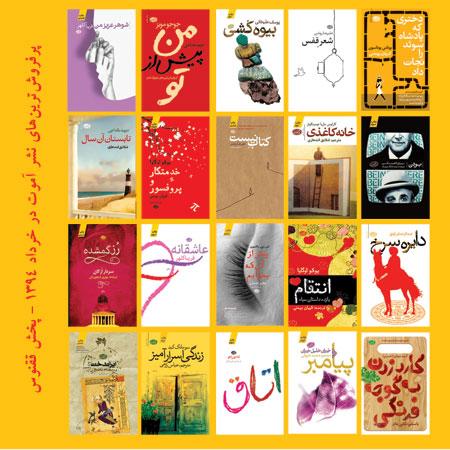 http://aamout.persiangig.com/image/bestseller/9403-bestseller-s.jpg
