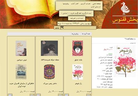 http://aamout.persiangig.com/image/bestseller/940507-bestseller-raz-es-hohar-s.jpg