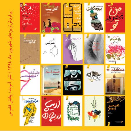 http://aamout.persiangig.com/image/bestseller/9406-bestseller-s.jpg