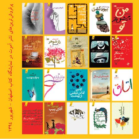 http://aamout.persiangig.com/image/bestseller/940617-esfehan-s.jpg