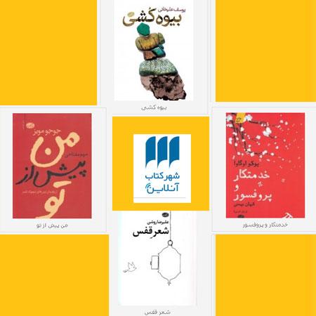 http://aamout.persiangig.com/image/bestseller/9407-shahreketabonline.jpg