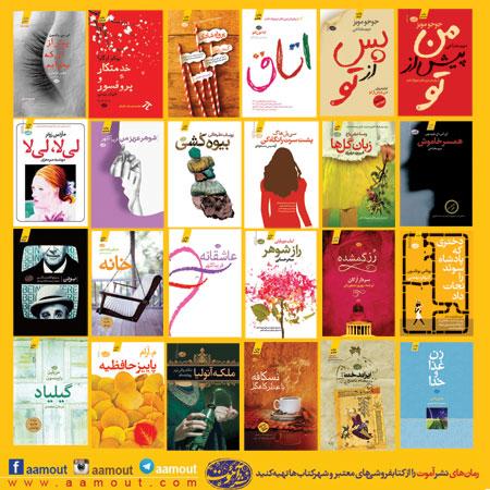 http://aamout.persiangig.com/image/bestseller/9506-bestseller-gostaresh-s.jpg