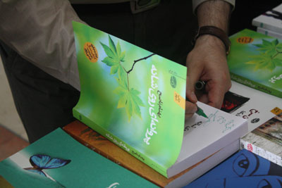 http://aamout.persiangig.com/image/book-fair-27-tehran/930211/Picture-09.jpg