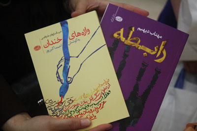 http://aamout.persiangig.com/image/book-fair-27-tehran/930214/0026.JPG