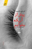 http://aamout.persiangig.com/image/book-fair-27-tehran/barkat/pish-az-anke-bekhabam-3.jpg