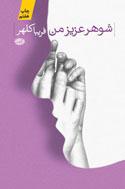 http://aamout.persiangig.com/image/book-fair-27-tehran/barkat/shohar-e-aziz-man-7.jpg