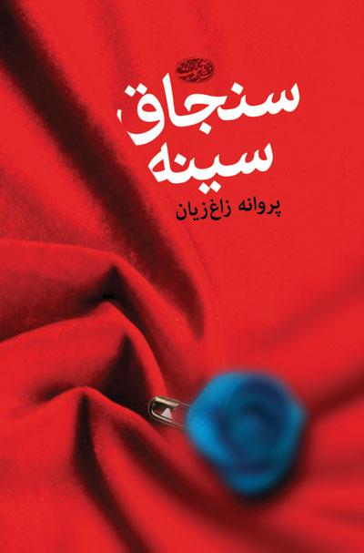 http://aamout.persiangig.com/image/book/00112-sanjag.jpg