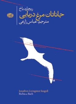 http://aamout.persiangig.com/image/book/00136-janatan.jpg
