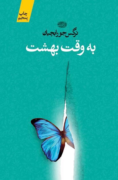 http://aamout.persiangig.com/image/book/09-be-vagt-behesht-OK-5.jpg