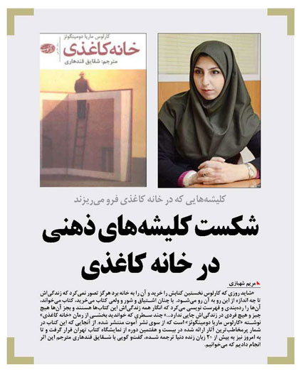 http://aamout.persiangig.com/image/book/930320-irannews.jpg