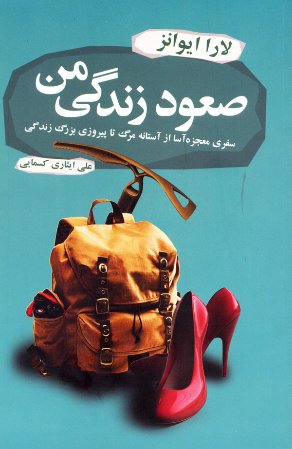http://aamout.persiangig.com/image/book/soud.jpg