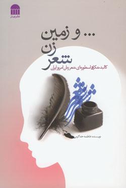 http://aamout.persiangig.com/image/book/zamin-khodakarami.jpg