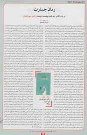 تصویر یادداشت فرزاد حسنی در مهرنامه مردادماه شماره 4